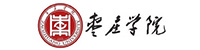 zaozhuangxueyuan